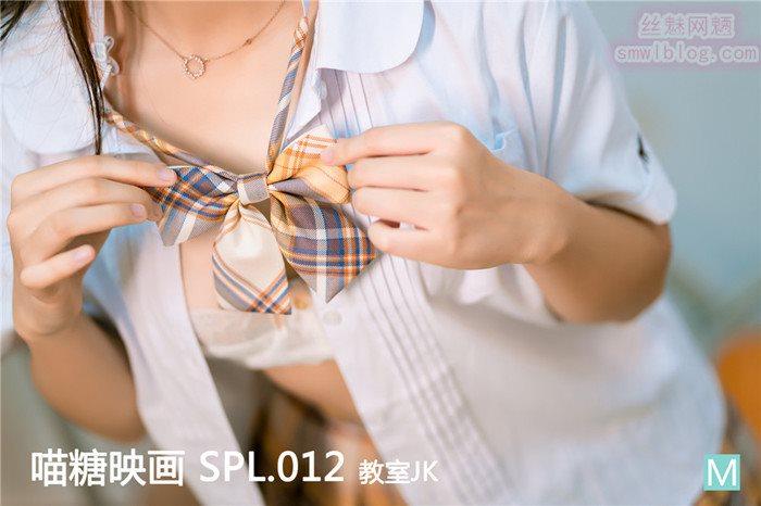 [喵糖映画]SPL.012 教室JK [44+1P/1.04G]